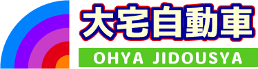 新車中古車販売・車検佐賀武雄|大宅自動車